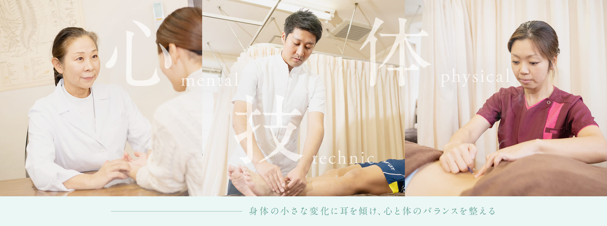 身体の小さな変化に耳を傾け、心と体のバランスを整える 名取中央治療院