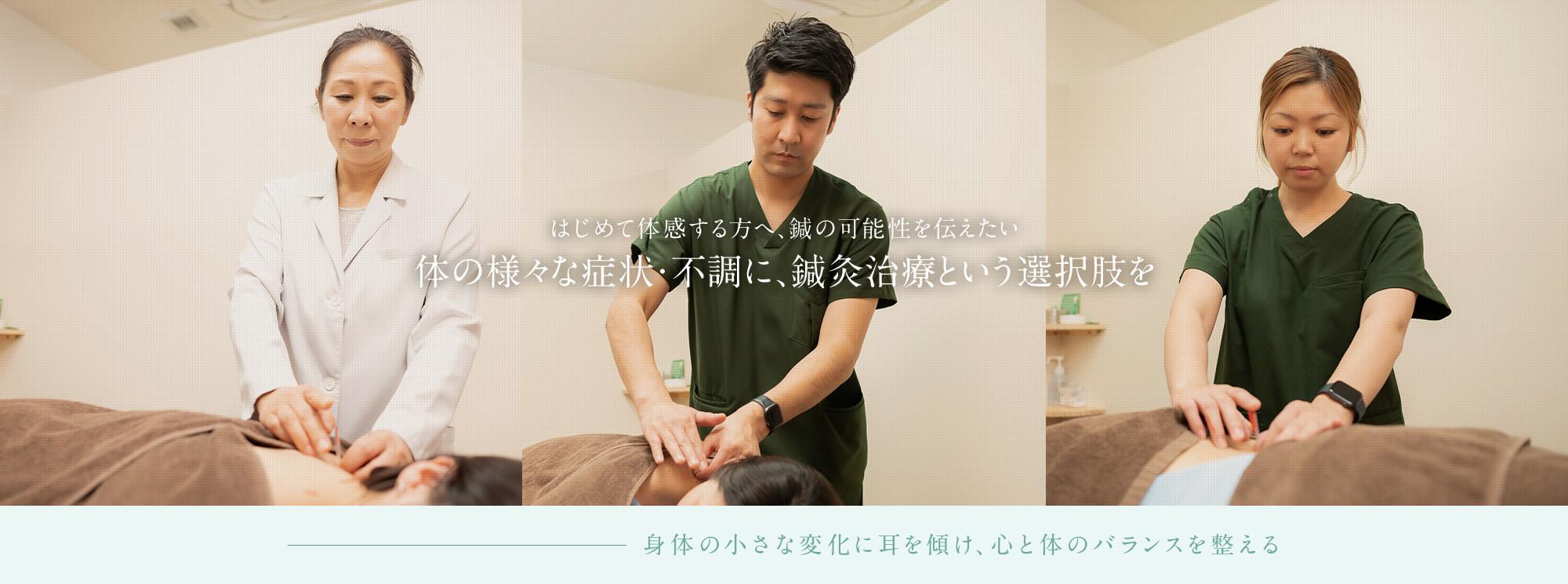 何気ない日常に、幸せを感じられる余裕をもちましょう。「心」と「体」を紡ぐ治療院 名取中央治療院
