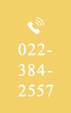 TEL.022-384-2557